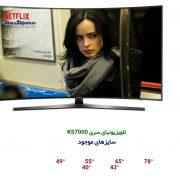 تعمیر تلویزیون در تبریز
